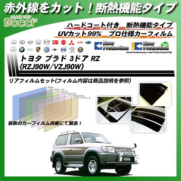 トヨタ プラド 3ドア RZ (PZJ90W VZJ90W) IRニュープロテクション カーフィルム カット済み UVカット リアセット スモークの詳細を見る