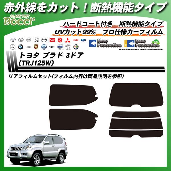 トヨタ プラド 3ドア (TRJ125W) IRニュープロテクション カーフィルム カット済み UVカット リアセット スモークの詳細を見る