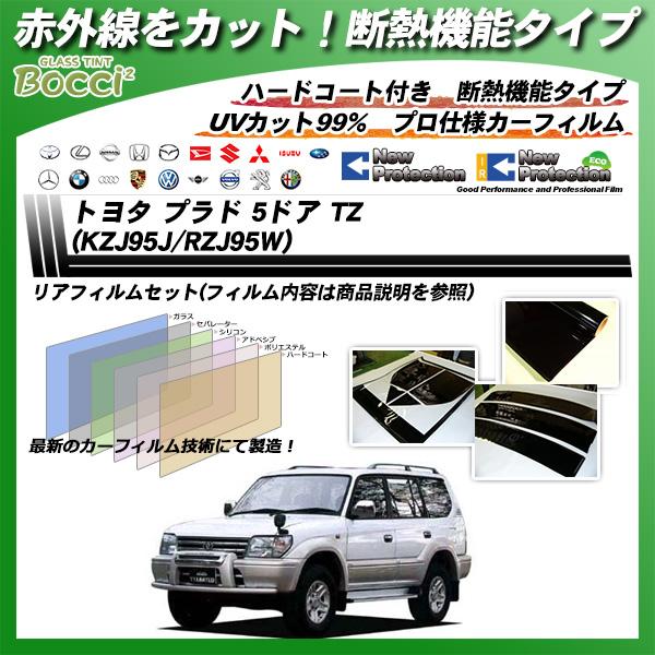 トヨタ プラド 5ドア TZ (KZJ95J RZJ95W) IRニュープロテクション カーフィルム カット済み UVカット リアセット スモークの詳細を見る
