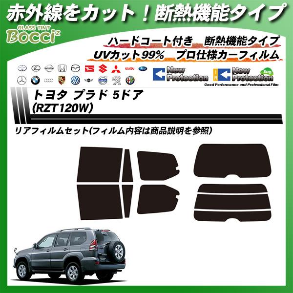 トヨタ プラド 5ドア (RZT120W) IRニュープロテクション カーフィルム カット済み UVカット リアセット スモークの詳細を見る