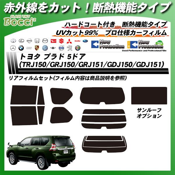 トヨタ プラド 5ドア (TRJ150/GRJ150/GRJ151/GDJ150/GDJ151) IRニュープロテクション サンルーフあり カーフィルム カット済み UVカット リアセット スモークの詳細を見る