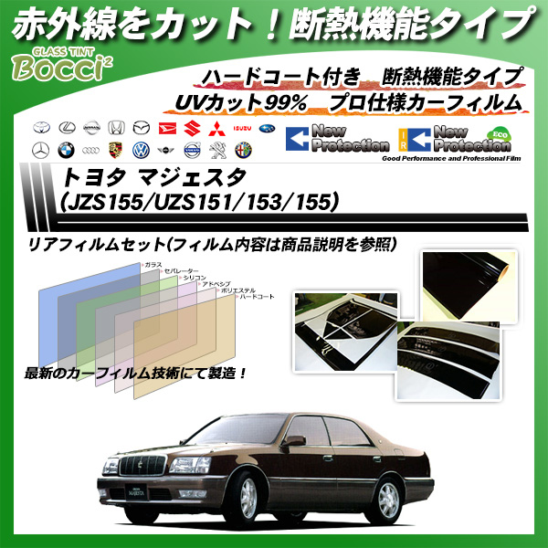 トヨタ マジェスタ (JZS155/UZS151/153/155) IRニュープロテクション カーフィルム カット済み UVカット リアセット スモークの詳細を見る