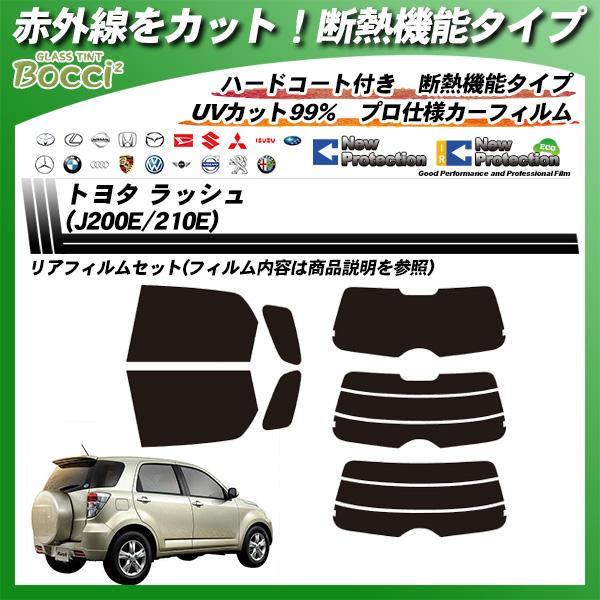 トヨタ ラッシュ (J200E/210E) IRニュープロテクション カーフィルム カット済み UVカット リアセット スモークの詳細を見る