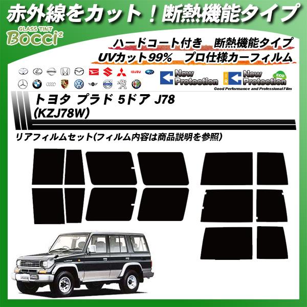 トヨタ プラド 5ドア J78 (KZJ78W) IRニュープロテクション カーフィルム カット済み UVカット リアセット スモークの詳細を見る