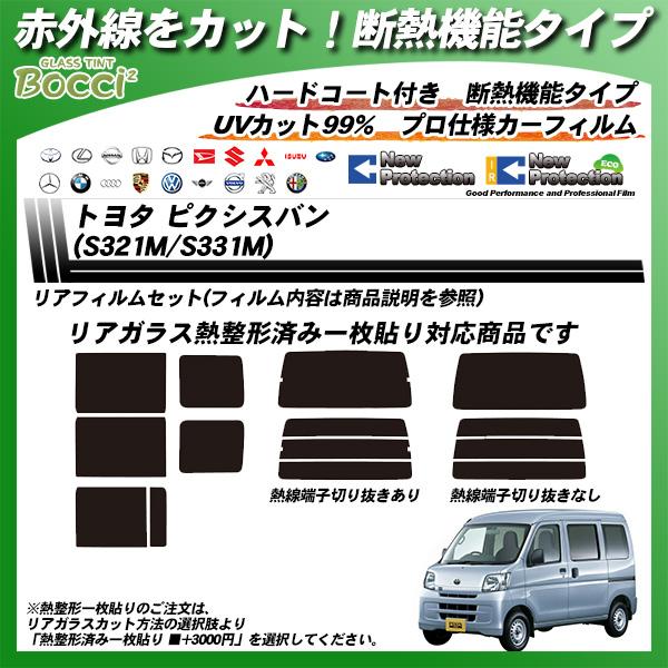 トヨタ ピクシスバン (S321M/S331M) IRニュープロテクション 熱整形済み一枚貼りあり カーフィルム カット済み UVカット リアセット スモークの詳細を見る