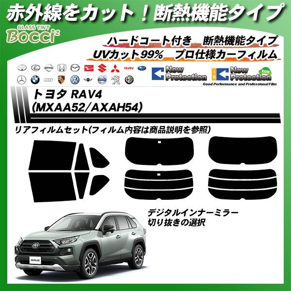 トヨタ RAV4 (MXAA52/AXAH54) IRニュープロテクション カーフィルム カット済み UVカット リアセット スモークの詳細を見る