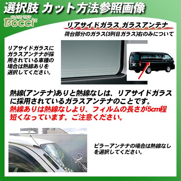 トヨタ ハイエース ミドルルーフ (KRH210/KRH214) IRニュープロテクション 熱整形済み一枚貼りあり カット済みカーフィルム リアセット
