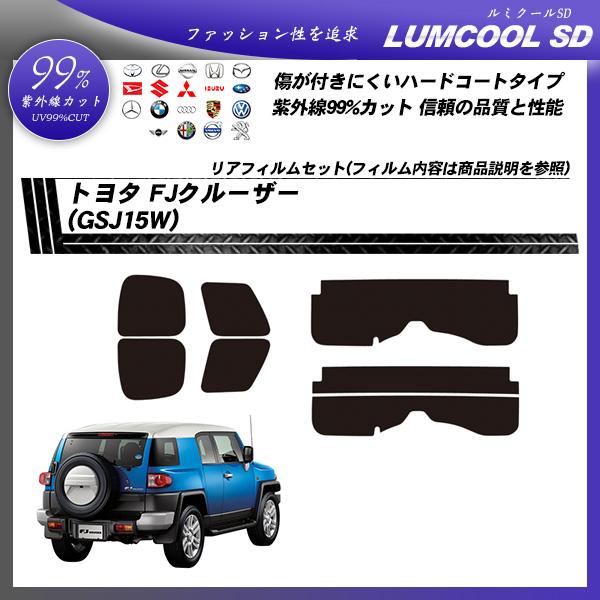 トヨタ FJクルーザー (GSJ15W) ルミクールSD カーフィルム カット済み UVカット リアセット スモークの詳細を見る
