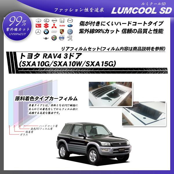 トヨタ RAV4 3ドア (SXA10G/SXA10W/SXA15G) ルミクールSD カーフィルム カット済み UVカット リアセット スモークの詳細を見る