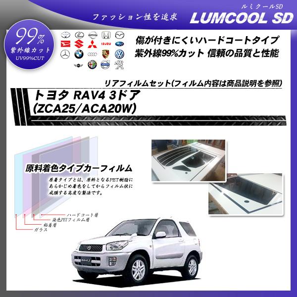 トヨタ RAV4 3ドア (ZCA25/ACA20W) ルミクールSD カーフィルム カット済み UVカット リアセット スモークの詳細を見る