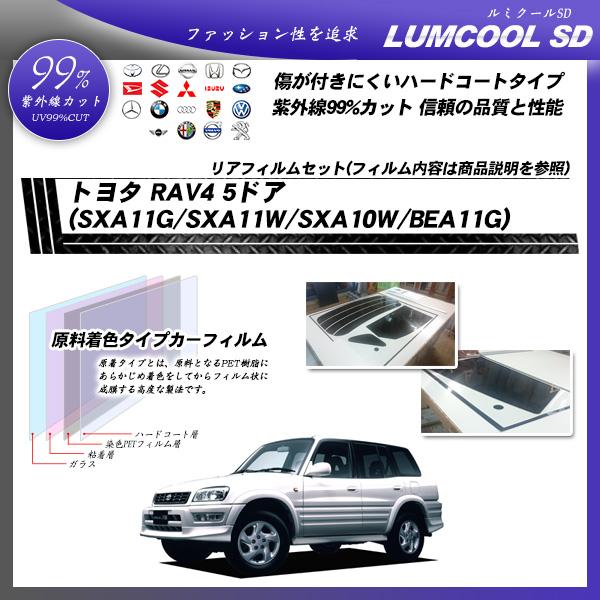 トヨタ RAV4 5ドア (SXA11G/SXA11W/SXA10W/BEA11G) ルミクールSD カーフィルム カット済み UVカット リアセット スモークの詳細を見る