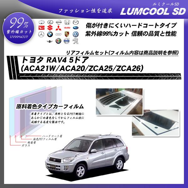 トヨタ RAV4 5ドア (ACA21W/ACA20/ZCA25/ZCA26) ルミクールSD カーフィルム カット済み UVカット リアセット スモークの詳細を見る