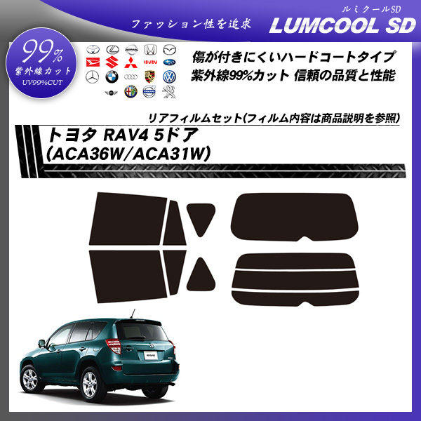 トヨタ RAV4 5ドア (ACA36W/ACA31W) ルミクールSD カーフィルム カット済み UVカット リアセット スモークの詳細を見る