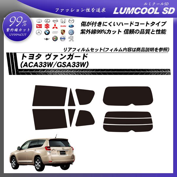 トヨタ ヴァンガード (ACA33W/GSA33W) ルミクールSD カーフィルム カット済み UVカット リアセット スモークの詳細を見る