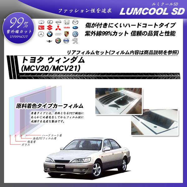 トヨタ ウィンダム (MCV20/MCV21) ルミクールSD カーフィルム カット済み UVカット リアセット スモークの詳細を見る