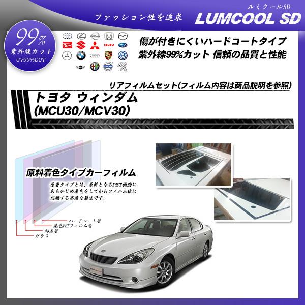 トヨタ ウィンダム (MCU30/MCV30) ルミクールSD カーフィルム カット済み UVカット リアセット スモークの詳細を見る