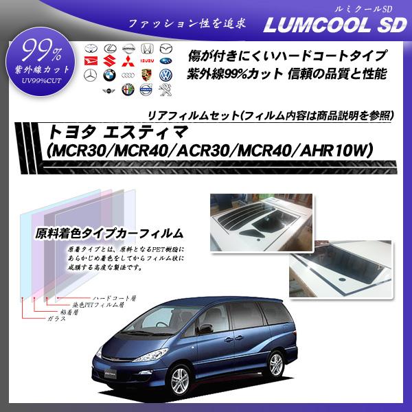 トヨタ エスティマ (MCR30/MCR40/ACR30/MCR40 AHR10W) ルミクールSD カーフィルム カット済み UVカット リアセット スモークの詳細を見る