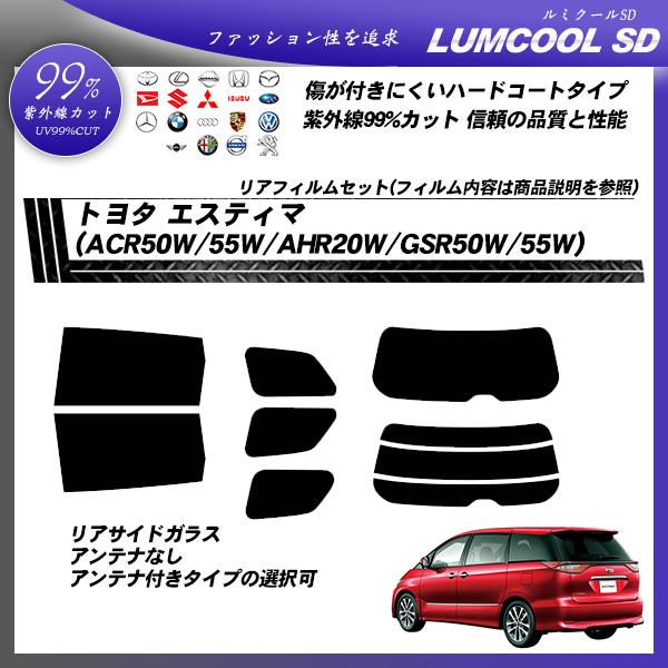 トヨタ エスティマ (ACR50W/ACR55W/AHR20W/GSR50W/GSR55W) ルミクールSD カーフィルム カット済み UVカット リアセット スモークの詳細を見る
