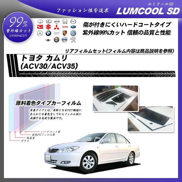 トヨタ カムリ (ACV30/ACV35) ルミクールSD カーフィルム カット済み UVカット リアセット スモークの詳細を見る