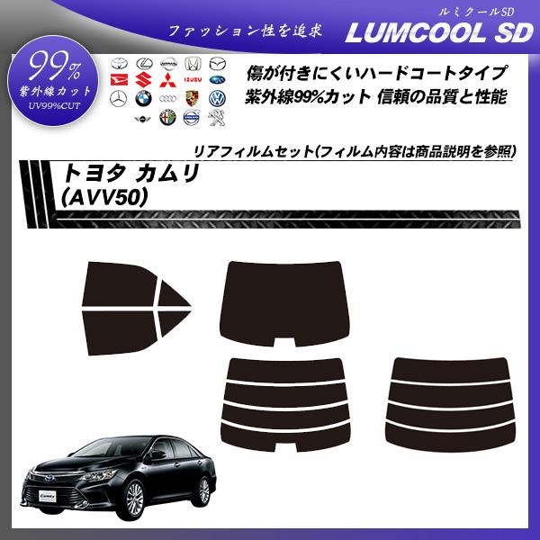トヨタ カムリ (AVV50) ルミクールSD カーフィルム カット済み UVカット リアセット スモークの詳細を見る
