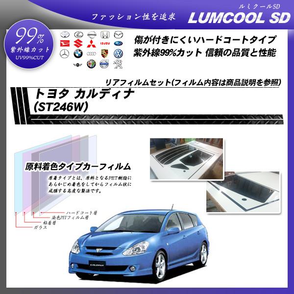 トヨタ カルディナ (ST246W) ルミクールSD カーフィルム カット済み UVカット リアセット スモークの詳細を見る