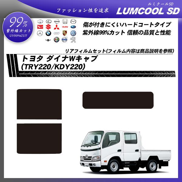 トヨタ ダイナWキャブ (TRY220/KDY220) ルミクールSD カーフィルム カット済み UVカット リアセット スモークの詳細を見る