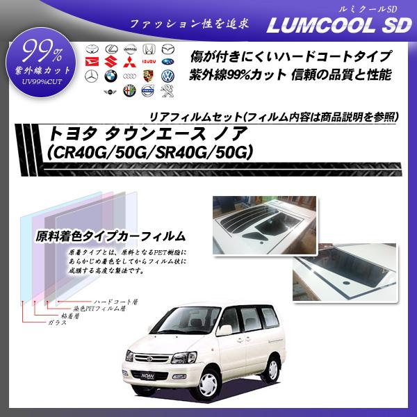 トヨタ タウンエース ノア (CR40G/50G/SR40G/50G) ルミクールSD カーフィルム カット済み UVカット リアセット スモークの詳細を見る