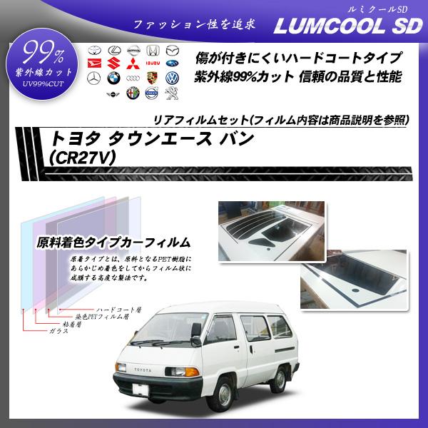 トヨタ タウンエース バン (CR27V) ルミクールSD カーフィルム カット済み UVカット リアセット スモークの詳細を見る