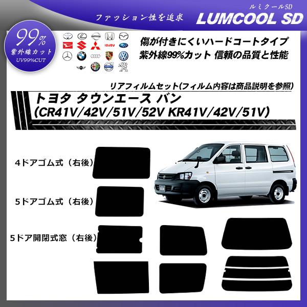 トヨタ タウンエース バン (CR41V/42V/51V/52V KR41V/42V/51V) ルミクールSD カーフィルム カット済み UVカット リアセット スモークの詳細を見る
