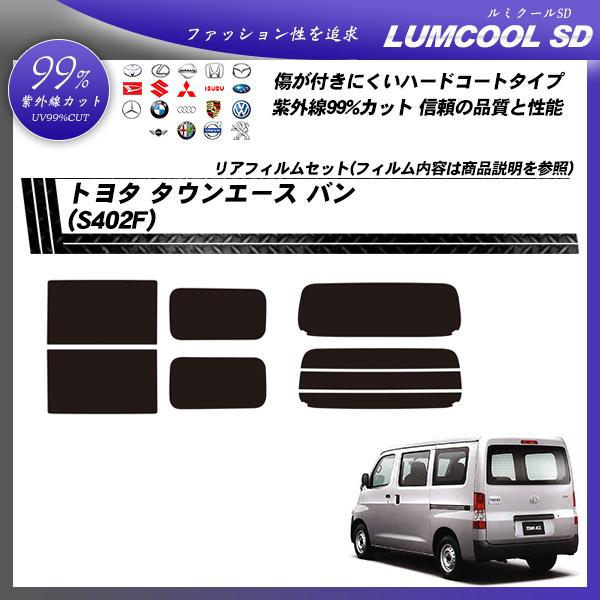 トヨタ タウンエース バン (S402F) ルミクールSD カーフィルム カット済み UVカット リアセット スモークの詳細を見る