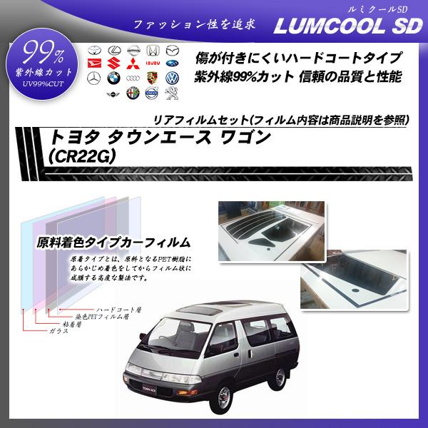 トヨタ タウンエース ワゴン (CR22G) ルミクールSD カーフィルム カット済み UVカット リアセット スモークの詳細を見る