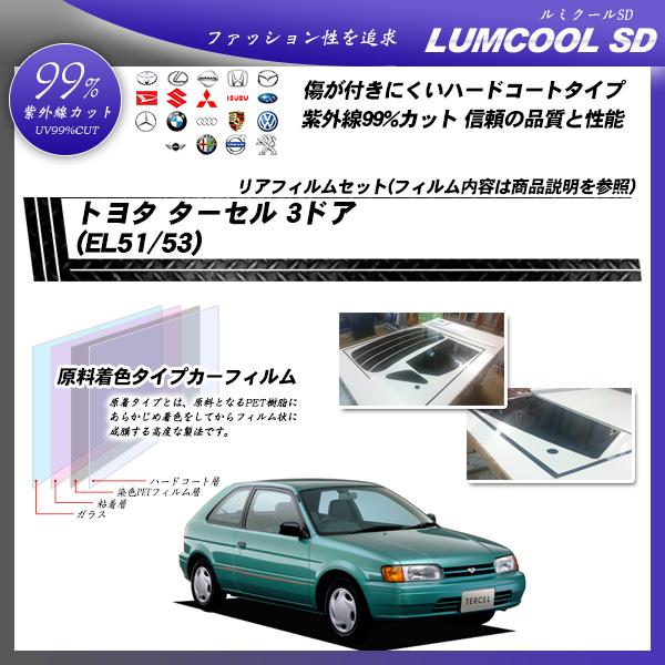 トヨタ ターセル 3ドア (EL51/53) ルミクールSD カーフィルム カット済み UVカット リアセット スモークの詳細を見る