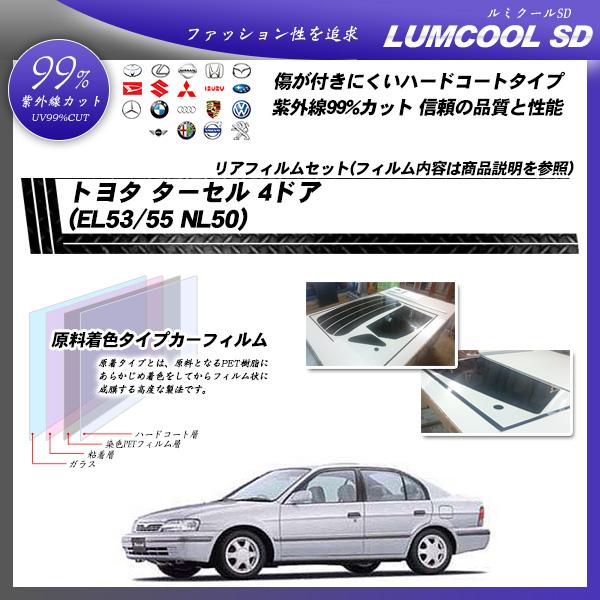 トヨタ ターセル 4ドア (EL53/55 NL50) ルミクールSD カーフィルム カット済み UVカット リアセット スモークの詳細を見る