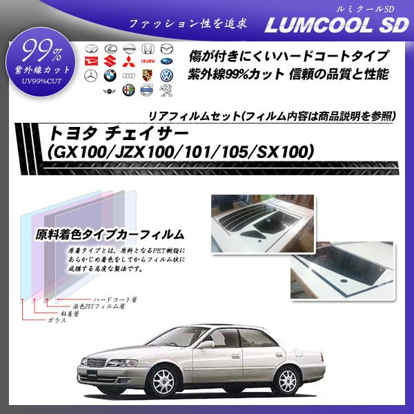 トヨタ チェイサー (GX100/JZX100/101/105/SX100) ルミクールSD カーフィルム カット済み UVカット リアセット スモークの詳細を見る
