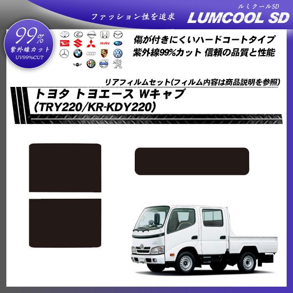 トヨタ トヨエース Wキャブ (TRY220/KR-KDY220) ルミクールSD カーフィルム カット済み UVカット リアセット スモークの詳細を見る