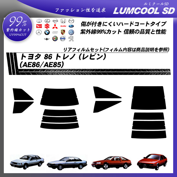 トヨタ トヨタ 86 トレノ (レビン) (AE86/AE85) ルミクールSD カーフィルム カット済み UVカット リアセット スモークの詳細を見る