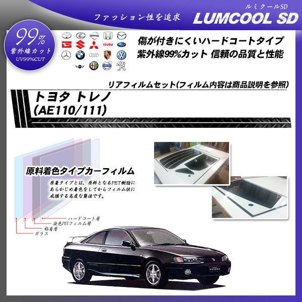 トヨタ トレノ (AE110/111) ルミクールSD カーフィルム カット済み UVカット リアセット スモークの詳細を見る