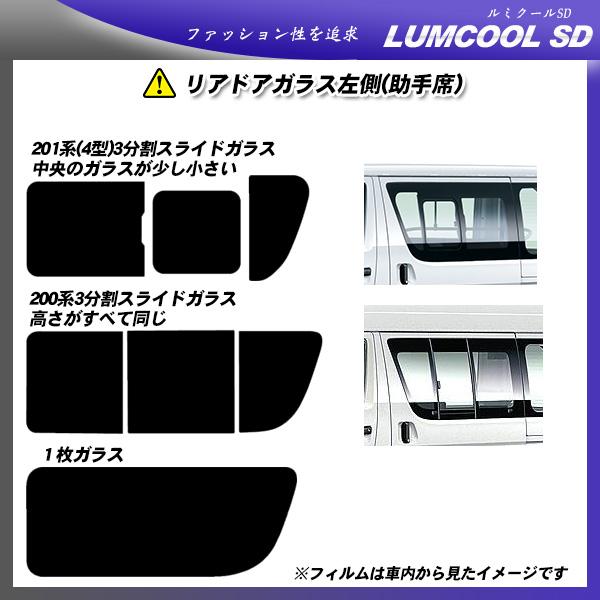 トヨタ ハイエース バン (KDH200V/KDH205V/TRH200V) ルミクールSD 熱整形済み一枚貼りあり カット済みカーフィルム リアセット