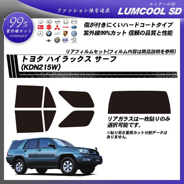 トヨタ ハイラックス サーフ (KDN215W) ルミクールSD カーフィルム カット済み UVカット リアセット スモークの詳細を見る