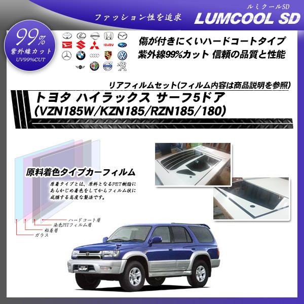 トヨタ ハイラックス サーフ5ドア (VZN185W/KZN185/RZN185/180) ルミクールSD カーフィルム カット済み UVカット リアセット スモークの詳細を見る