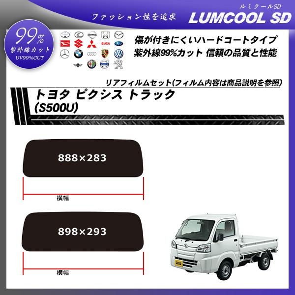 トヨタ ピクシス トラック (S500U) ルミクールSD カーフィルム カット済み UVカット リアセット スモークの詳細を見る