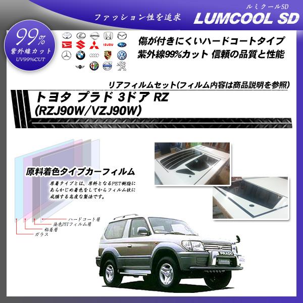 トヨタ プラド 3ドア RZ (PZJ90W VZJ90W) ルミクールSD カーフィルム カット済み UVカット リアセット スモークの詳細を見る