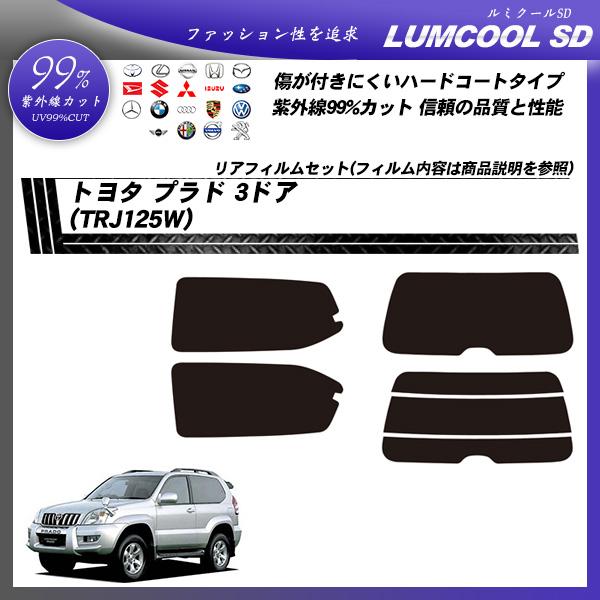 トヨタ プラド 3ドア (TRJ125W) ルミクールSD カーフィルム カット済み UVカット リアセット スモークの詳細を見る