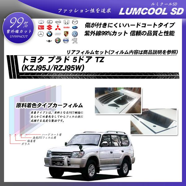 トヨタ プラド 5ドア TZ (KZJ95J RZJ95W) ルミクールSD カーフィルム カット済み UVカット リアセット スモークの詳細を見る