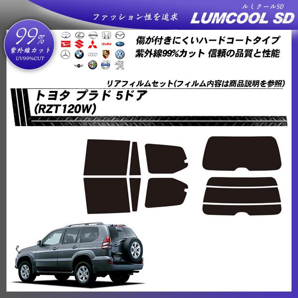トヨタ プラド 5ドア (RZT120W) ルミクールSD カーフィルム カット済み UVカット リアセット スモークの詳細を見る