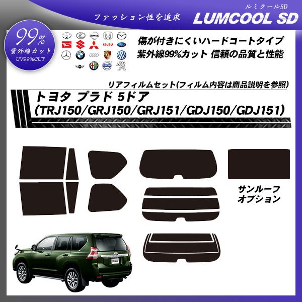 トヨタ プラド 5ドア (TRJ150/GRJ150/GRJ151/GDJ150/GDJ151) ルミクールSD サンルーフあり カーフィルム カット済み UVカット リアセット スモークの詳細を見る