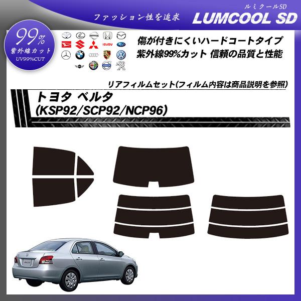 トヨタ ベルタ (KSP92/SCP92/NCP96) ルミクールSD カーフィルム カット済み UVカット リアセット スモークの詳細を見る