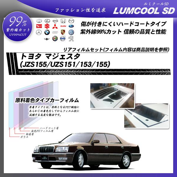 トヨタ マジェスタ (JZS155/UZS151/153/155) ルミクールSD カーフィルム カット済み UVカット リアセット スモークの詳細を見る