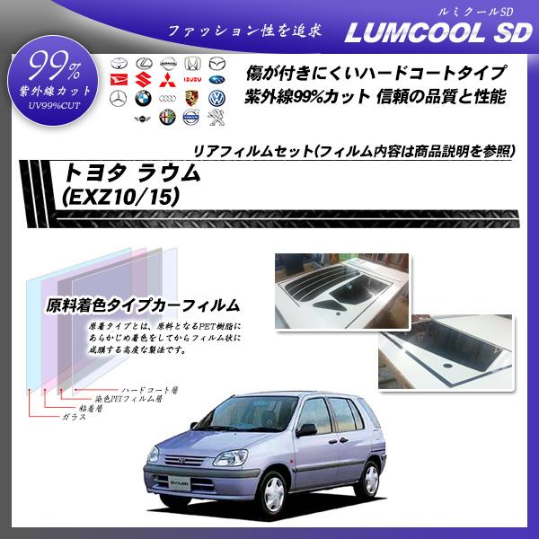 トヨタ ラウム (EXZ10/15) ルミクールSD カーフィルム カット済み UVカット リアセット スモークの詳細を見る