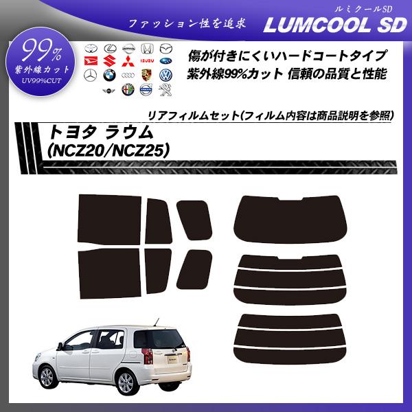 トヨタ ラウム (NCZ20/NCZ25) ルミクールSD カーフィルム カット済み UVカット リアセット スモークの詳細を見る
